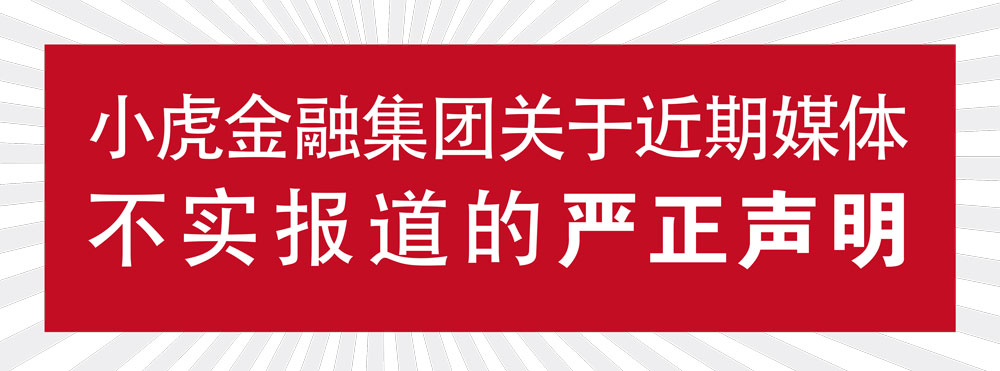 小虎金融集团关于近期媒体不实报道的严正声明